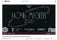 """Как прошла объединенная """"Ночь вне музея"""""""