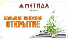 """К открытию трех книжных магазинов в Самаре. """"Метида"""", осень 2009 г."""