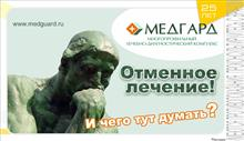 """ЛДК """"Медгард-Ульяновск"""" благодарит Огюста Родена за содействие :), осень 2010 г."""