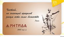 """Реклама к 5-летию книготорговой компании """"Метида"""", декабрь 2002 г."""
