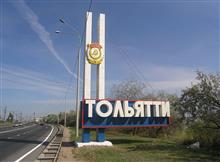 В Тольятти пророчат повторение сценария кризиса 2008 года