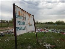 Откуда вокруг сел и городов берутся горы мусора