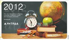 """Обращаясь к старому, открываем новое. И наоборот... :-) Календарь учителя, """"Метида"""", 2012 г."""