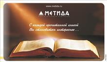 """Святая истина! :-) """"Метида"""", 2007 г."""