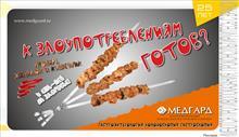 """Шашлычно-дачная"" реклама. ЛДК ""Медгард-Самара"" и ""Медгард-Тольятти"", 2013 г."