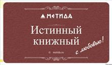 """""""Только истина прекрасна, лишь она любви достойна"""" (Никола Буало-Депрео, """"Поэтическое искусство"""", 1674). """"Метида"""", """"Книга, истина, любовь"""", 2011 г."""