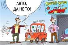 "Обманутые клиенты автосалона ""АТЦ Самара"" защищают свои права в суде"