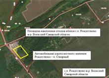 Проект по созданию площадки для накопления отходов в Рождествено оценили в 15 млн рублей