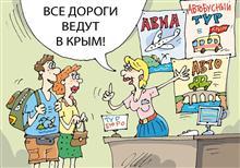 Во сколько обойдется этим летом отдых в Крыму
