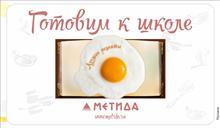 """Вкусно, полезно, высококалорийно. """"Метида"""", 2016 г."""