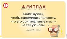 """Правильная мысль всегда нова :) """"Метида"""", 2006 г."""