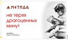 """С младых ногтей и повсеместно... Читайте книги! """"Метида"""", весна 2013 г."""