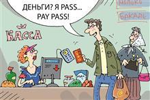 Как начать пользоваться бесконтактными платежами