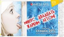 """Охлаждающие процедуры. """"Медгард-Тольятти"""", жаркое лето 2013 г."""