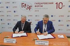 Минэкономразвития РФ и Ульяновская область заключили соглашение о взаимодействии в поддержке высокотехнологичных компаний