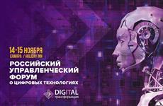 """Российский управленческий форум о цифровых технологиях """"DIGITAL-трансформация"""" состоится в Самаре"""
