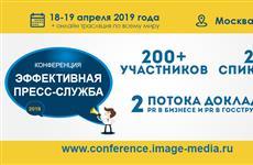 """Международная практическая конференция """"Эффективная пресс-служба-2019"""" начнется уже наэтой неделе"""