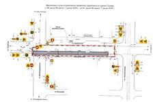 В Самаре до 7 июля ограничат движение на разных участках ул. Некрасовской