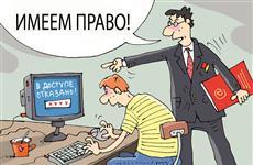 В Самаре открылся Центр по защите электронных прав граждан
