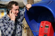 """""""Ростелеком"""" отменяет плату за междугородные звонки с таксофонов универсальной услуги связи"""