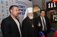 """В Самаре проходит фестиваль доброго кино """"Свет лучезарного ангела"""""""