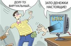 """В Самаре на потребителя """"повесили"""" несуществующий кредит"""