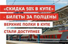 """""""Скидка 50% вкупе""""- билеты заполцены"""