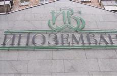 """Руководство """"Ипозембанка"""" подозревают в сомнительных операциях с векселями на сумму более 110 млн рублей"""