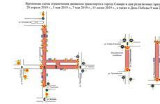 В дни религиозных праздников и в День Победы в Самаре ограничат движение транспорта