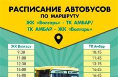 """От Волгаря пустят бесплатный автобус до ТК """"Амбар"""""""