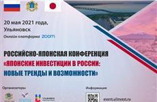В Ульяновске пройдет конференция о японских инвестициях в России