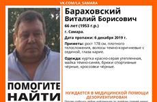 В Самаре пропал мастер спорта СССР по боксу Виталий Бараховский