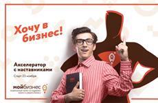 Жителям Саратовской области помогут запустить собственный бизнес