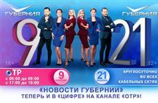"""Телеканал """"Губерния"""" начал вещание в первом цифровом мультиплексе"""