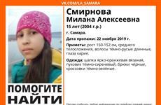 В Самаре пропала 15-летняя девушка