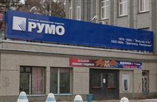 """Росимущество выставило на торги арестованные цеха нижегородского """"РУМО"""""""