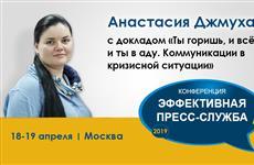 """На конференции """"Эффективная пресс-служба-2019"""" расскажут все о коммуникациях в кризисной ситуации"""