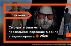 Гоблин представляет три эксклюзивные премьеры мая вWinkв правильном переводе