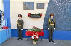 В Оренбурге открыта мемориальная доска Герою России Андрею Зеленко