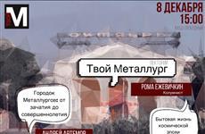 В Самаре на Металлурге откроется лекторий