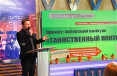 """""""Таинственный покупатель"""" признан лучшим региональным PR-проектом в Интернете и соцсетях"""