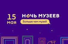 """Появилась интерактивная карта """"Ночи музеев-2021"""" в Самаре"""