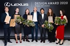 Объявлены имена победителей конкурса Lexus Design Award Russia Top Choice 2020