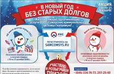 """""""РКС-Самара"""" объявляет о поощрительной акции """"В Новый год — без  старых долгов"""""""