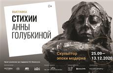 Музей модерна в сентябре: выставка Анны Голубкиной и пешеходные экскурсии