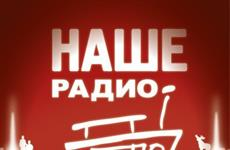 """""""Наше радио"""" начало вещание в Тольятти"""