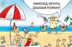 Сколько денег туристу нужно иметь на счету своего мобильного