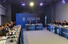 Вице-премьер Дмитрий Чернышенко провел заседание оргкомитета по подготовке празднования 300-летия Перми