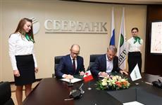 Сбербанк и Правительство Удмуртской Республики заключили соглашение о стратегическом партнерстве