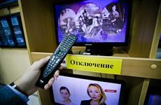 В Оренбуржье официально отключено аналоговое телевещание